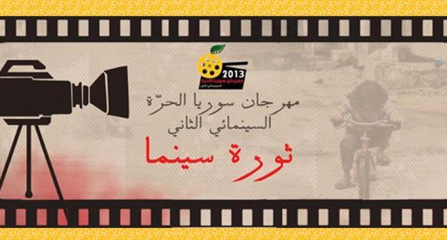 banner_film_festival