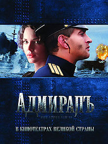 220px-Admiral_(film)_poster